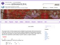 筑波大学大学院人文社会科学研究科国際地域研究専攻