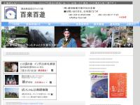 中国康輝蘇州国際旅行社