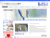 千代田ファーストビル歯科