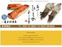 長平鮮魚店
