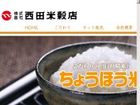 西田米穀店