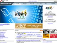 超漢字ウェブサイト
