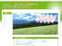 長野県測量設計業協会