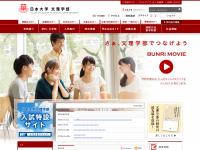 日本大学英文学会