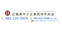 広島県中小企業団体中央会