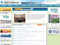 兵庫県中小企業団体中央会