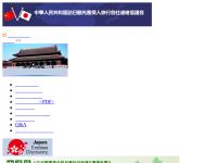 中華人民共和国訪日団体観光客受入旅行会社連絡協議会