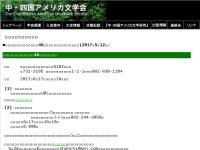中・四国アメリカ文学会