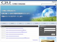 日本輸入化粧品協会