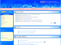 The Center of the International Cooperation for Computerization (CICC)