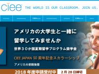 国際教育交換協議会(CIEE)日本代表部