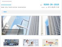 上田建設業協会