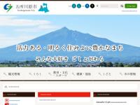 太宰治生誕地サイト