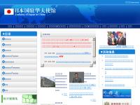 在中華人民共和国日本国大使館