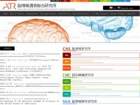 ATR 脳情報研究所