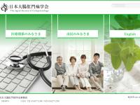 日本大腸肛門病学会