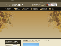 COME-S