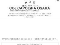 ブラジル・カポエイラ協会コハダン・ジ・コンタス大阪支部