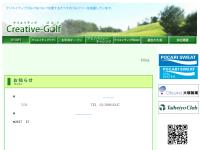 クリエイティブゴルフ