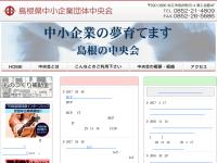 島根県中小企業団体中央会