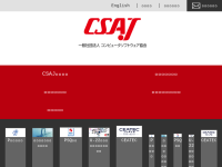 Computer Software Association of Japan (CSAJ)