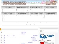 長野市社会福祉協議会