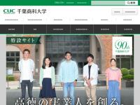 千葉商科大学・千葉短期大学