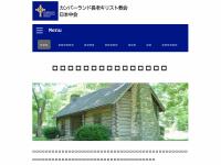 カンバーランド長老キリスト教会日本中会