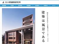 小野建築研究所