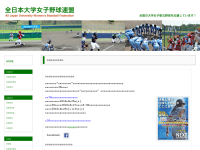 全日本大学女子野球連盟