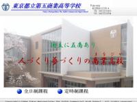 東京都立第五商業高等学校