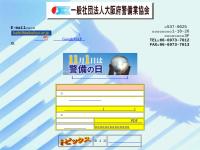 社団法人・大阪府警備業協会