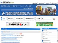 大阪屋外広告美術協同組合