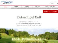 ダイワロイヤルゴルフ