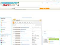 だんべー.com