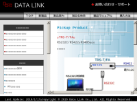 データリンク