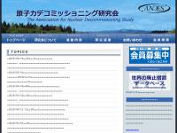 原子力デコミッショニング研究会