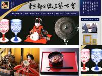 東京都伝統工芸品