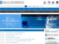 岡山大学理学部地球科学科
