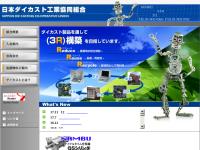 日本ダイカスト工業協同組合