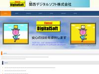 関西デジタルソフト
