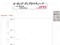 ル・モンド・ディプロマティーク日本語・電子版