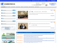 北海道経済連合会