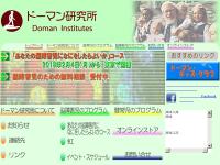 ドーマン研究所