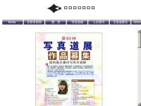 北海道写真協会