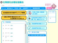 北海道社会福祉協議会