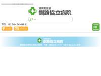 釧路協立病院
