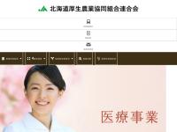 旭川厚生看護専門学校