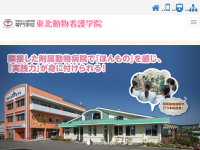 東北動物看護学院