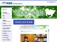 民進党愛知県総支部連合会